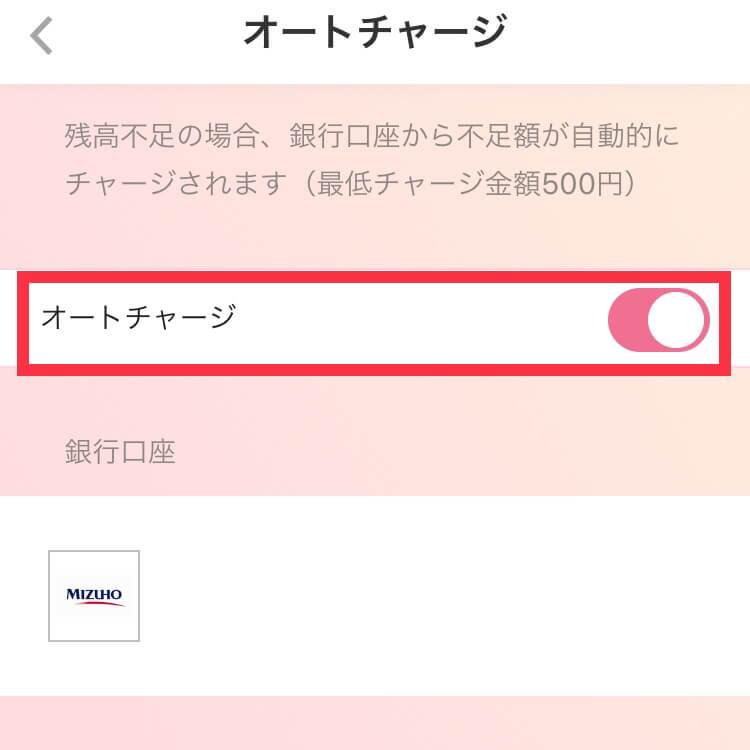 J-Coin Payのオートチャージ設定②