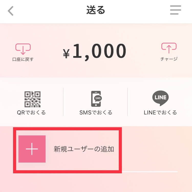 J-Coin Payユーザーの追加