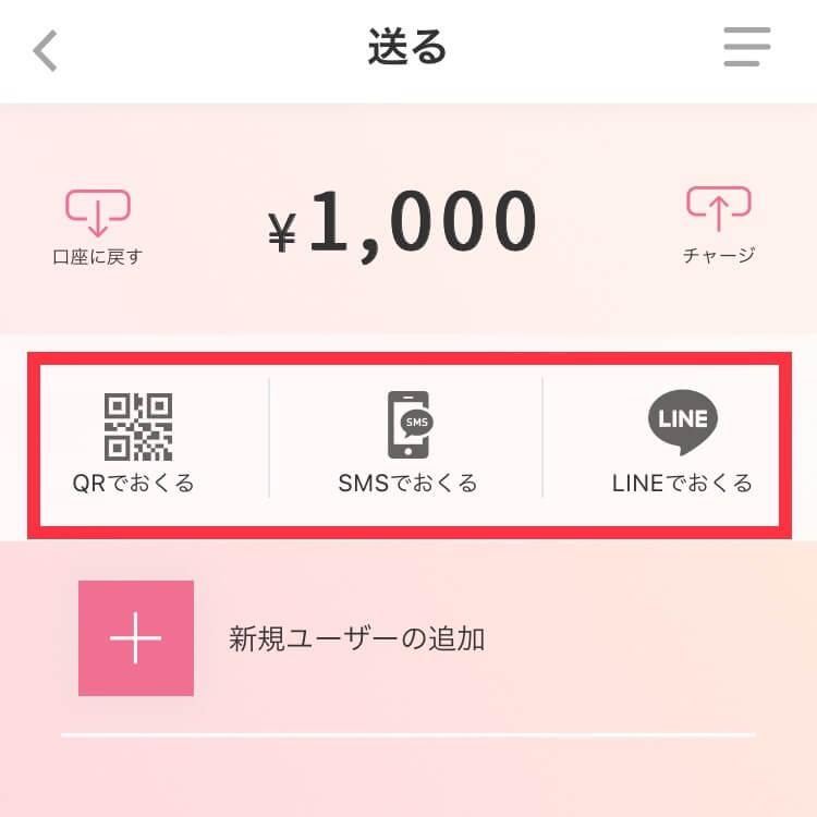 J-Coin Pay残高をおくる方法③