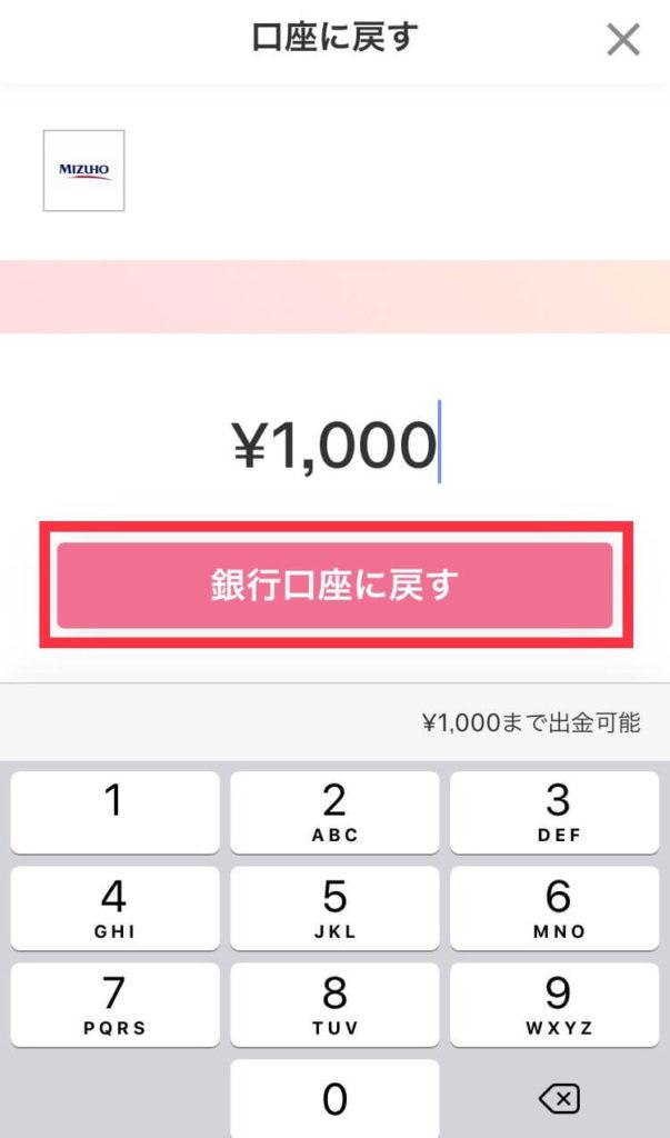 J-Coin Pay残高を銀行口座に戻す方法③