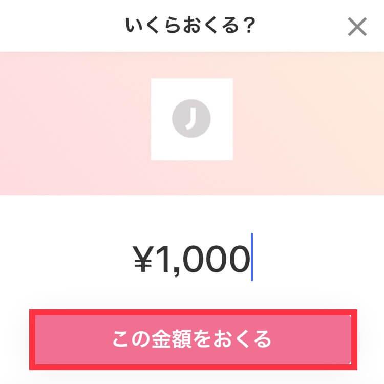 J-Coin Pay残高をおくる方法②