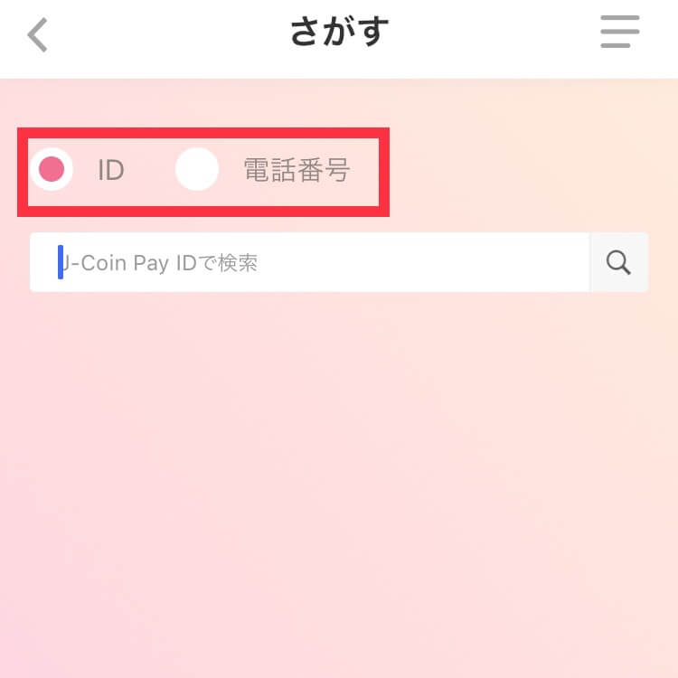 J-Coin Payユーザーの追加②