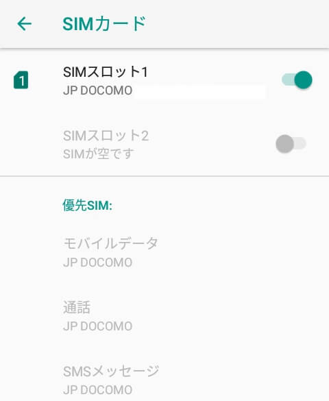 LINEモバイルでOUKITEL C12 PROが使えるかテスト②