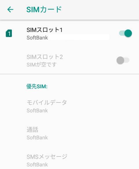 LINEモバイル ソフトバンク回線でOUKITEL C12 PROが使えるかテスト②
