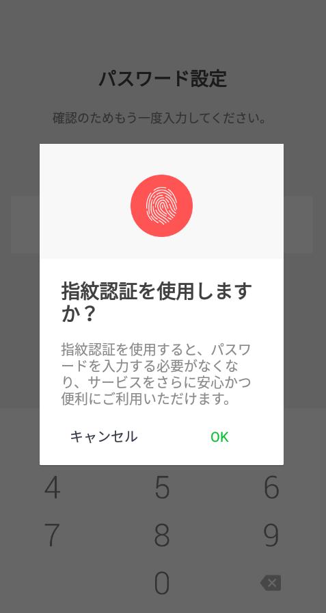 LINE Payのセキュリティ設定⑤