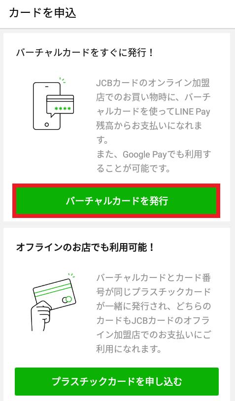 LINE Payバーチャルカードの発行②