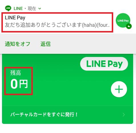 LINE Payの新規登録方法⑤