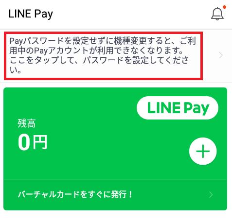 LINE Payのセキュリティ設定②