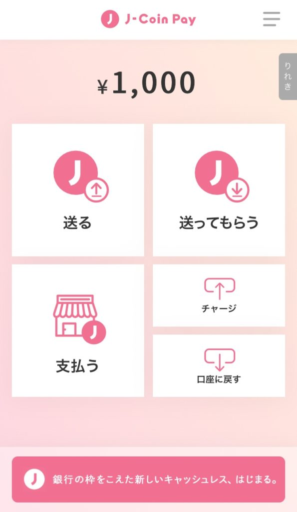 J-Coin Payのホーム画面