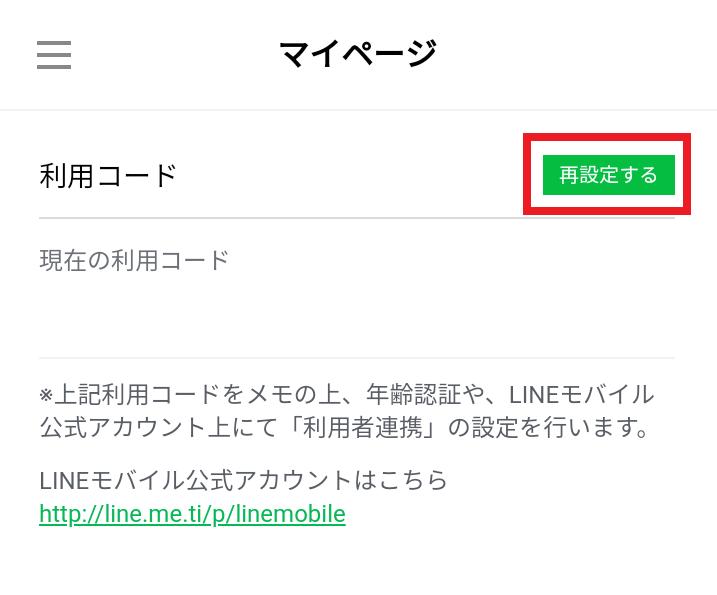 LINEモバイル 利用コードの再設定