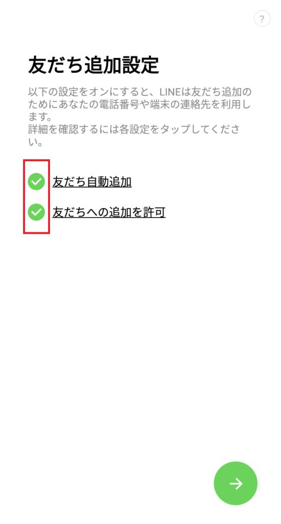 LINEモバイルのデータSIMでLINEアカウントを作成する⑤