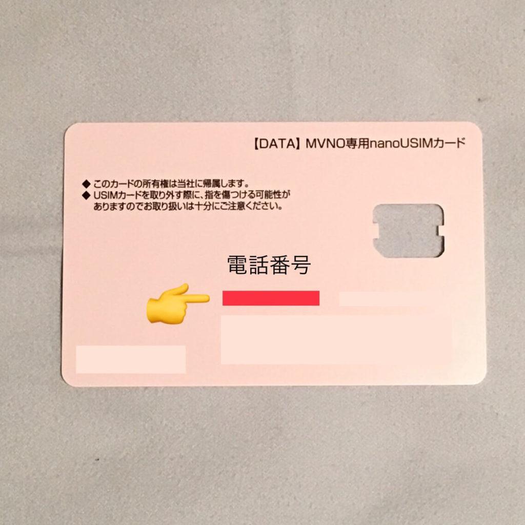LINEモバイルデータSIMの電話番号
