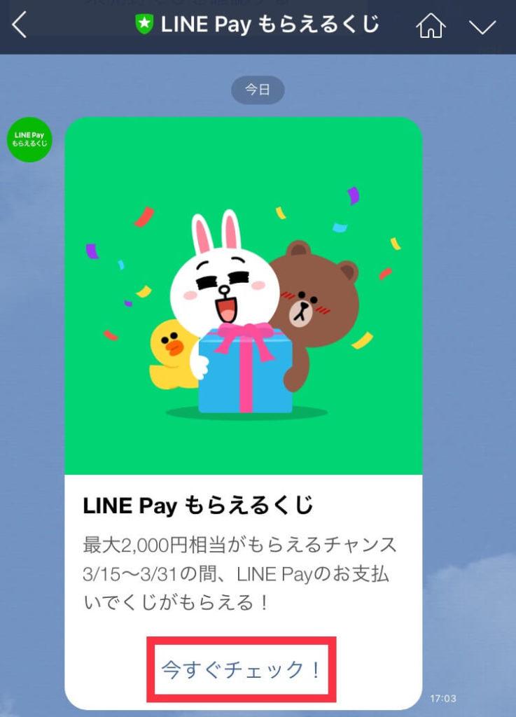 LINE Pay もらえるくじの受け取り方法①