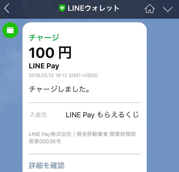 LINE Pay もらえるくじの受け取り方法④