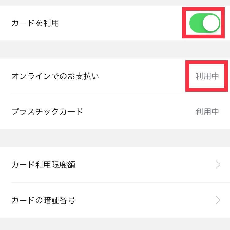 LINE PayバーチャルカードをAmazonで利用する方法②