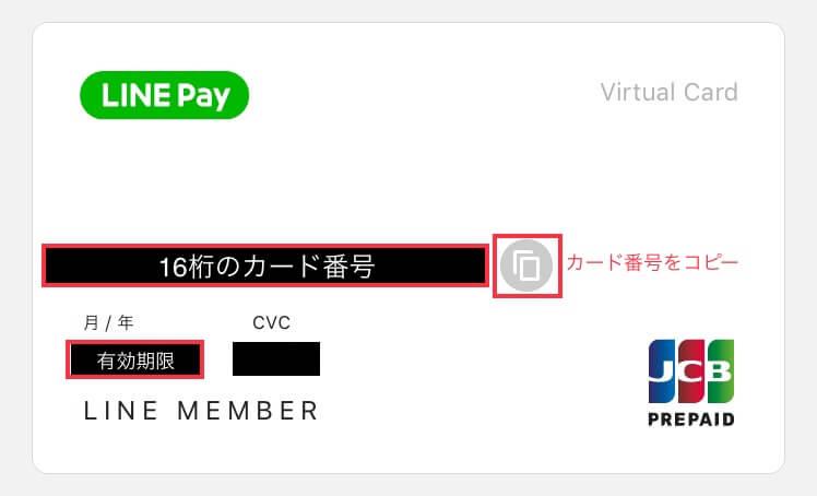 LINE Payバーチャルカードの情報