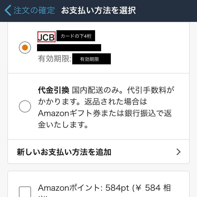 LINE PayバーチャルカードをAmazonで利用する方法③