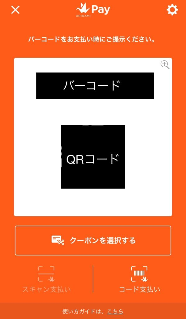 Origami Payの使い方②
