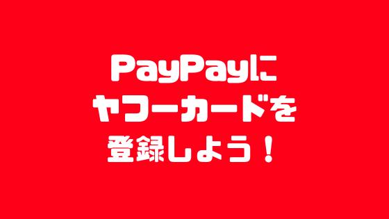 PayPayにヤフーカードを登録する方法