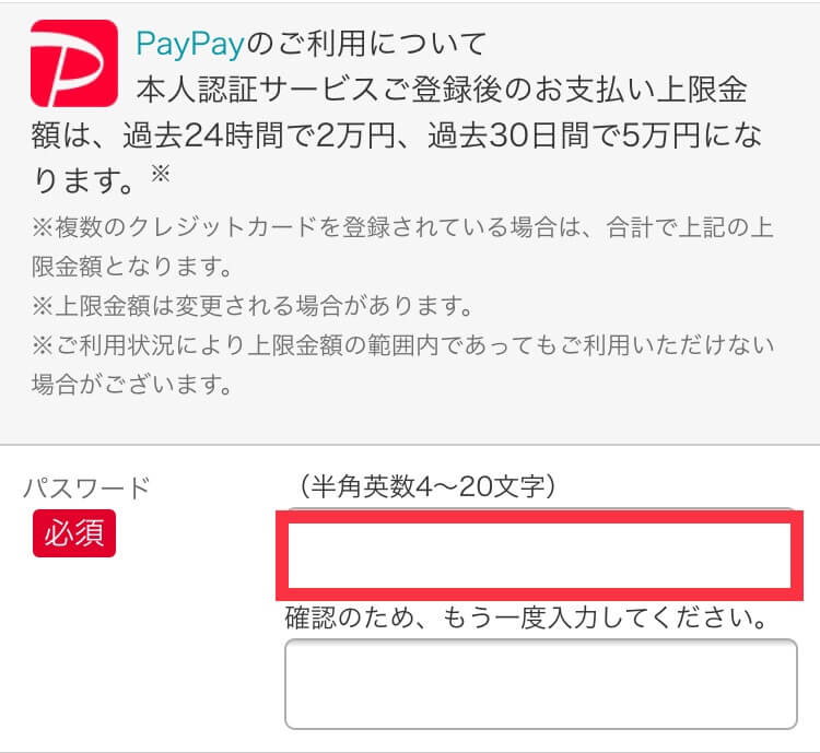 Yahoo!JAPANカードで本人認証サービスを登録する②