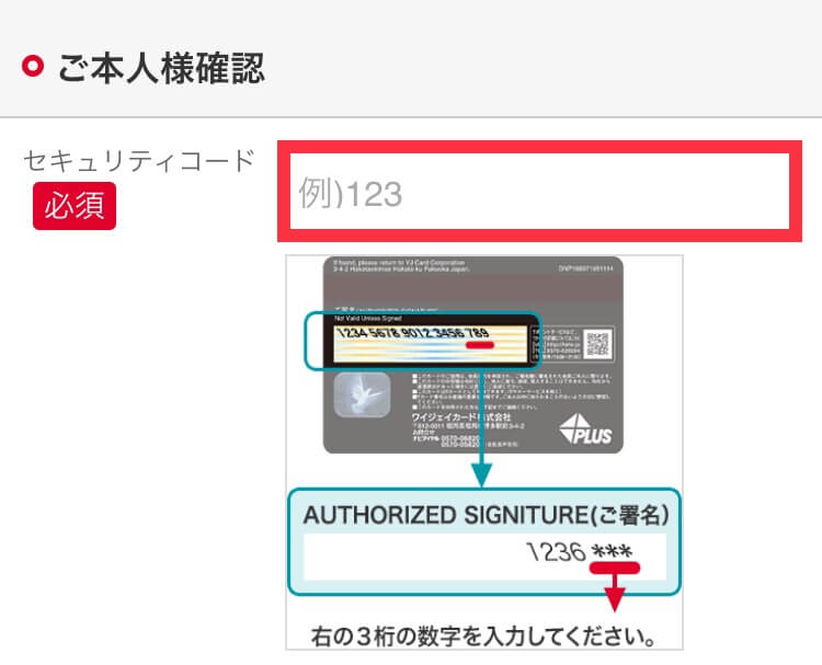 Yahoo!JAPANカードで本人認証サービスを登録する③