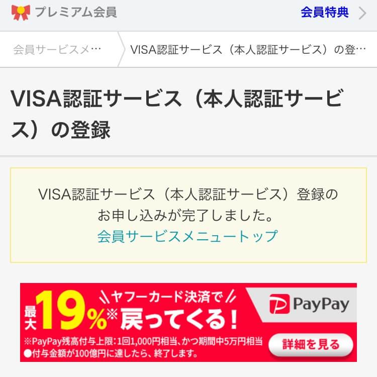 Yahoo!JAPANカードで本人認証サービスを登録する④