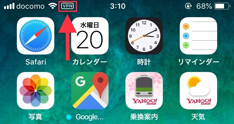 iOS版 詐欺ウォールのVPNガード