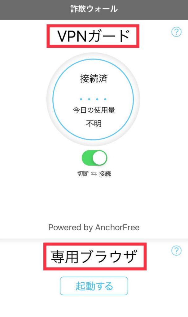iOS版 詐欺ウォール画面