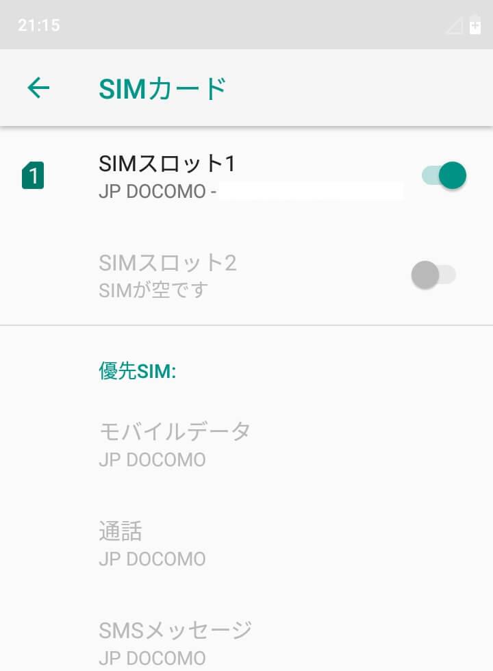 UMIDIGI A3 Pro SIMスロット Docomo