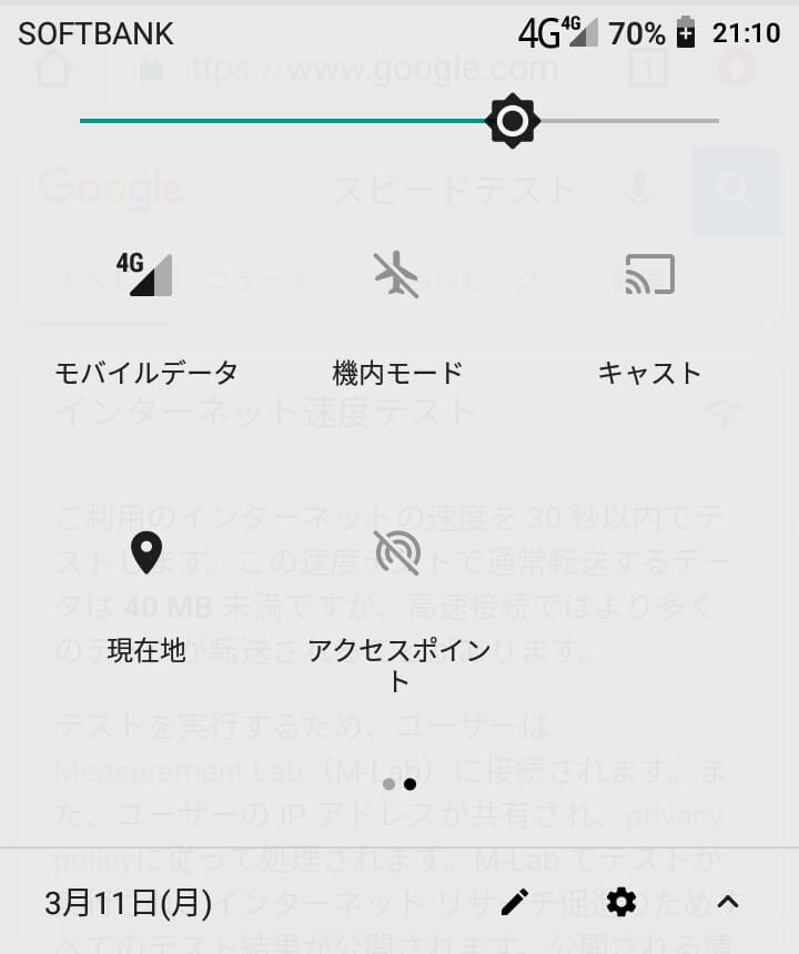 UMIDIGI A3 ProでLINEモバイルのソフトバンク回線が認識される