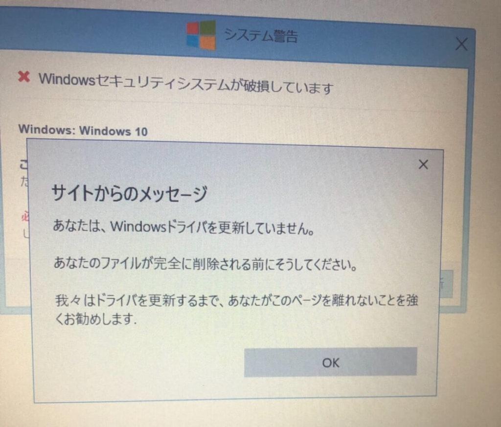 windows 詐欺警告文
