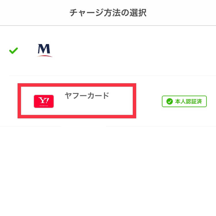 Yahoo! JAPANカードでPayPay残高にチャージする方法②