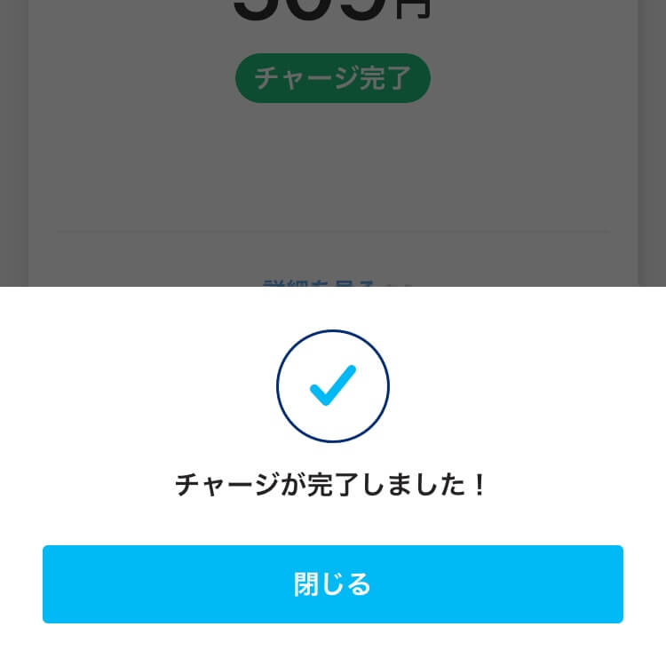 Yahoo! JAPANカードでPayPay残高にチャージする方法④