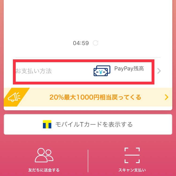 PayPayの支払い方法にYahoo! JAPANカードを選択する方法①