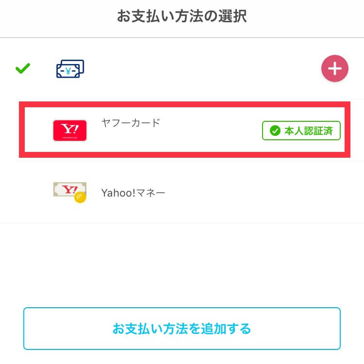 PayPayの支払い方法にYahoo! JAPANカードを選択する方法②