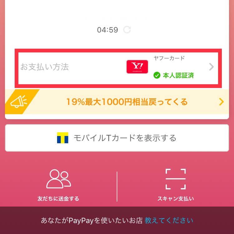 PayPayの支払い方法にYahoo! JAPANカードを選択する方法③