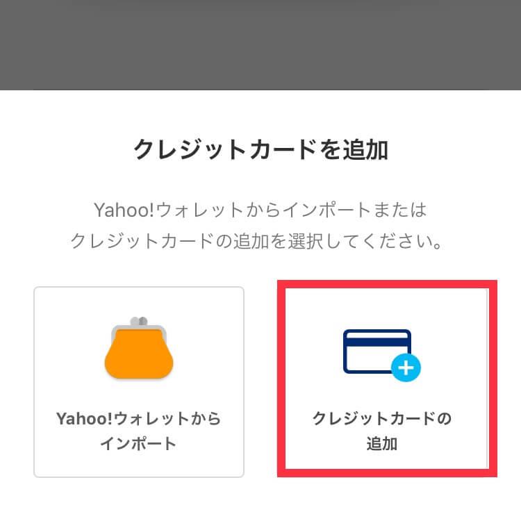 PayPayにYahoo! JAPANカードを登録する方法③