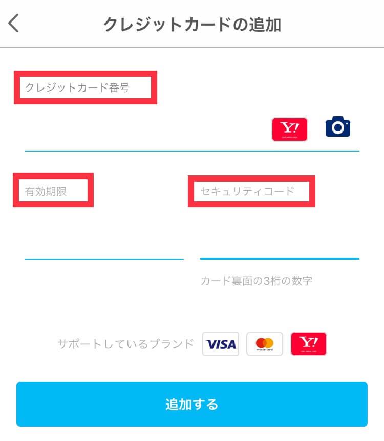 PayPayにYahoo! JAPANカードを登録する方法④