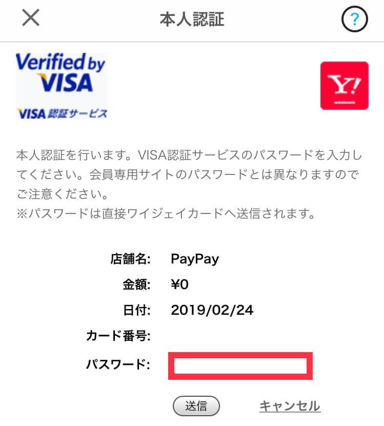 PayPayにYahoo! JAPANカードを登録する方法⑤