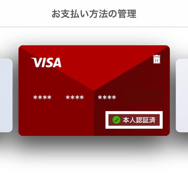 PayPayにYahoo! JAPANカードを登録する方法⑦
