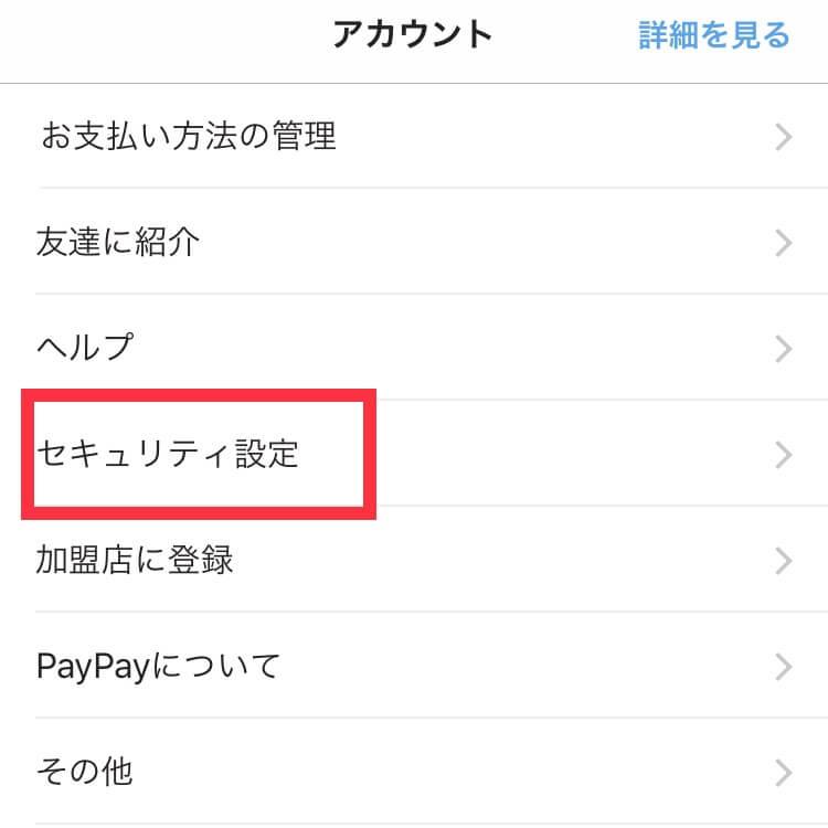 PayPayのセキュリティ設定①