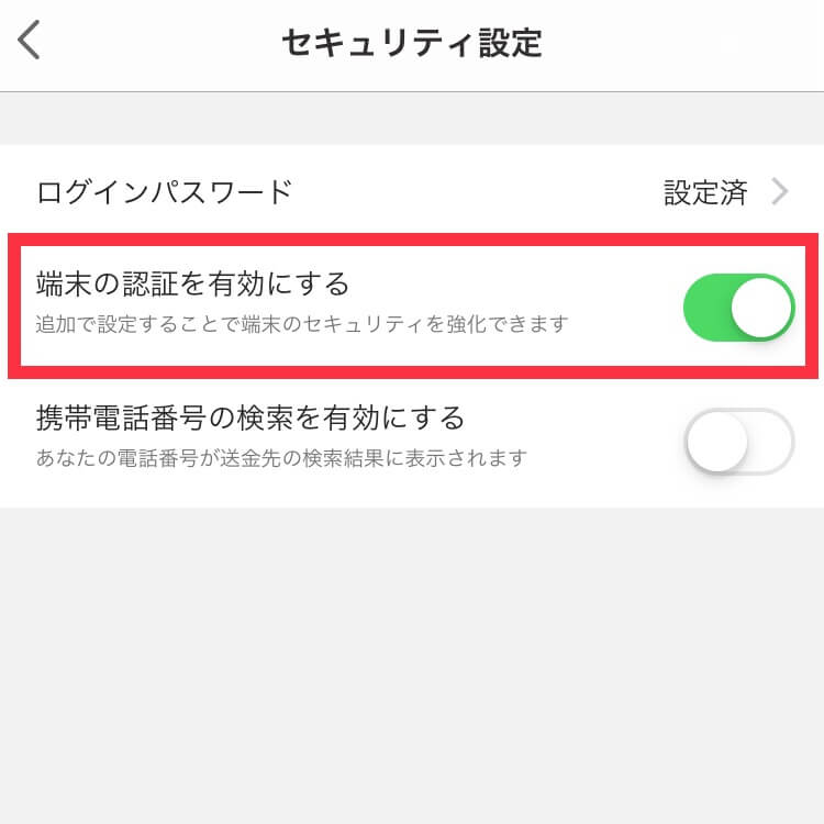 PayPayのセキュリティ設定②