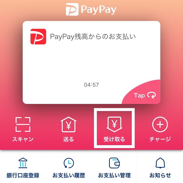 PayPayの受け取るボタン