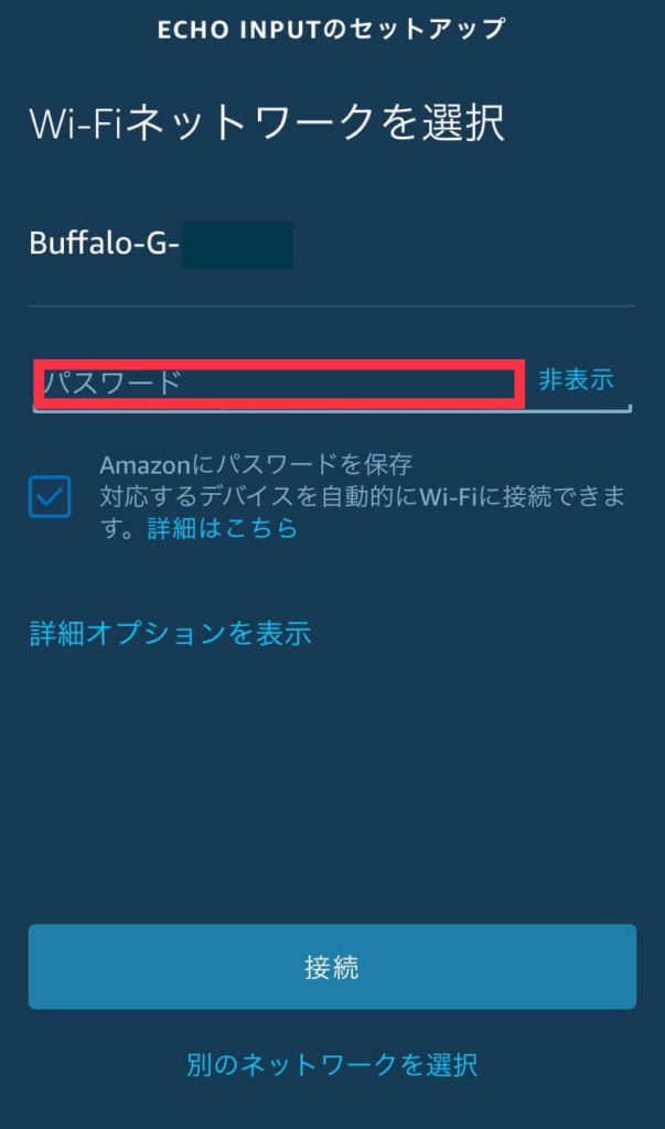 Amazon Echo InputをWi-Fiに接続する④