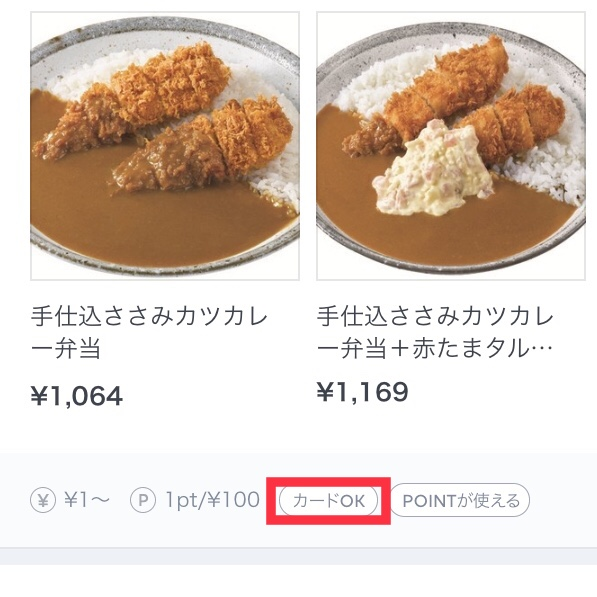 LINEデリマ50%還元キャンペーン③