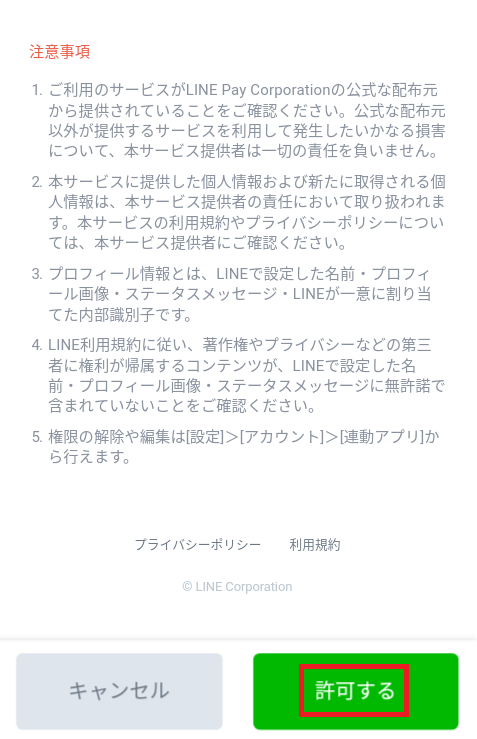 LINE Payアプリの新規登録方法③