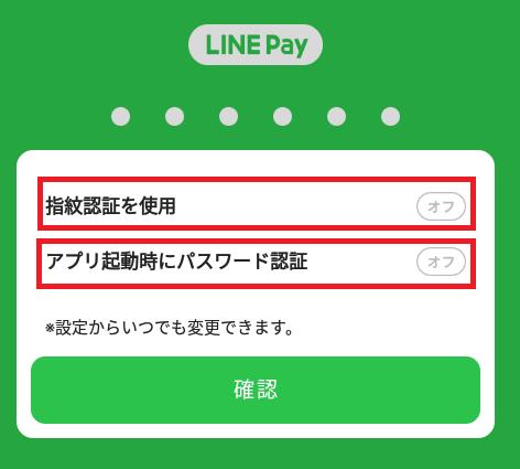 LINE Payアプリの新規登録方法⑤