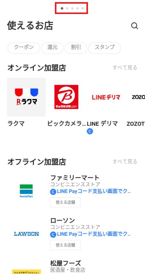 LINE Payアプリの機能①