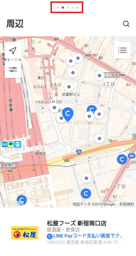 LINE Payアプリの機能②