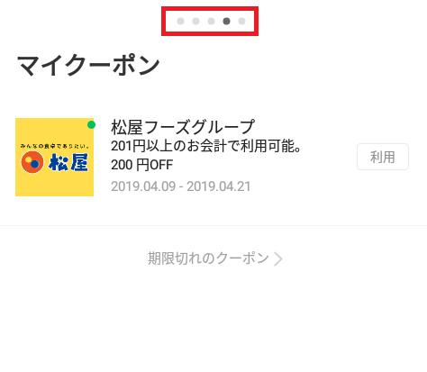 LINE Payアプリの機能④